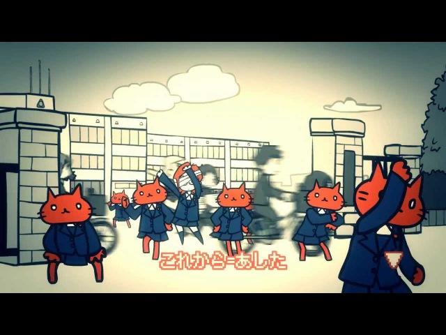 「3年C組14番窪園チヨコの入閣 MV」椎名もた feat.鏡音リン