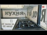 Кухня  от проекта до монтажа за 45 минут