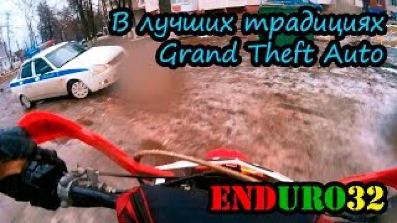 Стань бандитом на 8 минут. Задержание эндуро-мотоцикла ДПС | The police operation