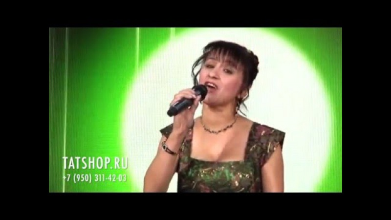 Илзидә Госманова «Туган-үскән якларым» татарская песня