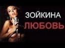 Русский фильм Зойкина любовь Мелодрама фильм смотреть онлайн