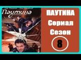Сериал  ПАУТИНА 8 СЕЗОН (ВСЕГО 24  СЕРИИ) 1, 2, 3, 4, 5 серии 2015