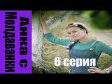 Анка с Молдаванки 6 серия. Новый русский криминальный сериал 2015