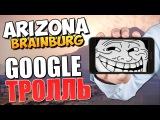 ARIZONA BRAINBURG - Google vs Siri. МЕГА УГАР!