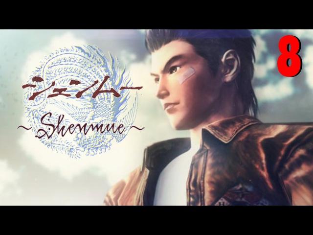 Shenmue ★ Sega Dreamcast ★ Прохождение на русском: часть 8 - Письмо на китайском