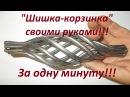 Инструмент для изготовления корзинок .Изготовление кузнечной Шишки-корзинки своими руками.