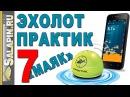 Эхолот Практик 7 Маяк | беспроводной эхолот | обзор и видео инструкция [salapinru]