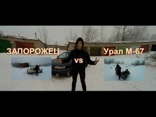 Мотоцикл Урал М-67 против Запорожца ЗАЗ 968 (URAL M-67 vs ZAZ 968)