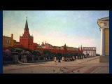Кремль.  Александровский сад