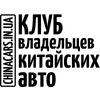 КЛУБ ВЛАДЕЛЬЦЕВ КИТАЙСКИХ АВТО