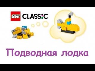 Лего инструкция сборка Подводная лодка