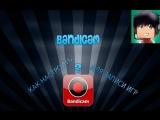 Как настроить Bandicam для записи игр? 0_o [Туториал]