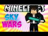 ЛУЧНИК! | Sky Wars #49