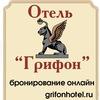 """Отель """"Грифон"""" - гостиница в центре Петербурга!"""