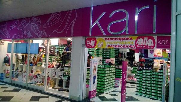 магазин кари адреса в омске любовь вам