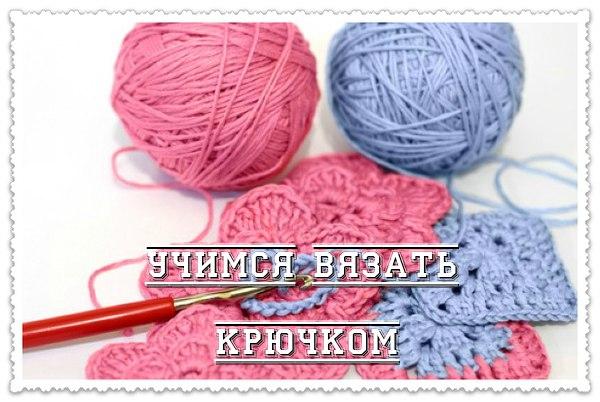 Вязание крьчком