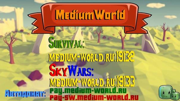 MediumWorld [0.14.x]