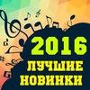 Лучшие Новинки Музыки 2016