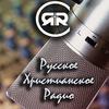 РХР - Русское Христианское Радио