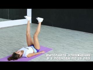 Упражнения для внутренней поверхности бедер [Workout | Будь в форме]