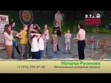 Актерский тренинг Натальи Русиновой