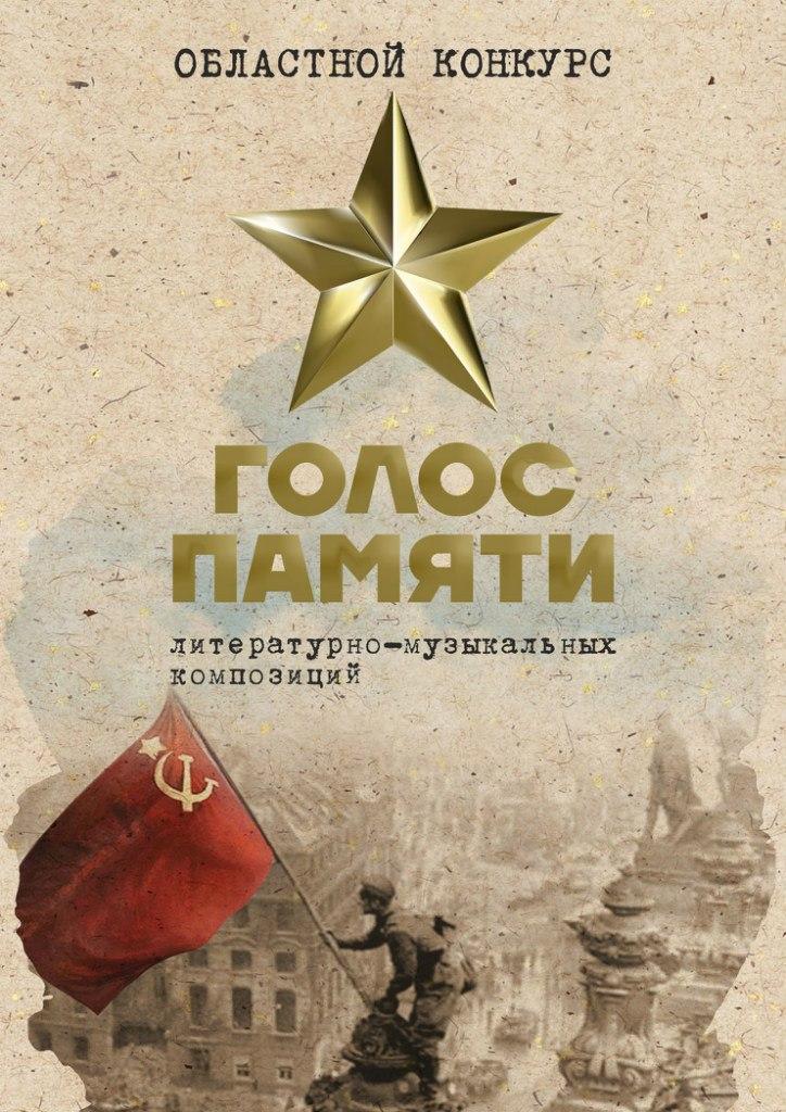 На Дону состоялся Областной конкурс литературно-музыкальных композиций «Голос памяти»