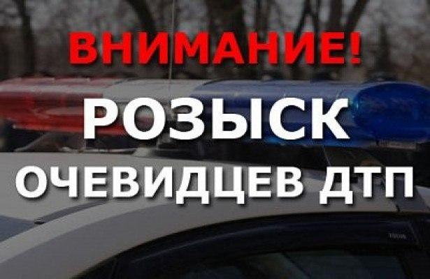 ГИБДД Таганрога просит помощи в розыске водителя, сбившего пешехода