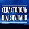 Подслушано | Севастополь