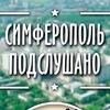 Подслушано | Симферополь