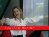 Мелина Меркури Je suis Greque (Я -- гречанка) Песня Джо Дассена, 1970г.