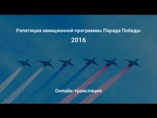 Трансляция авиационной программы Парада Победы