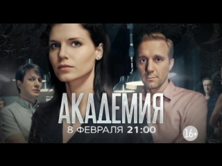 Академия / Анонс / 08.02.2016 / Kino-Home.TV
