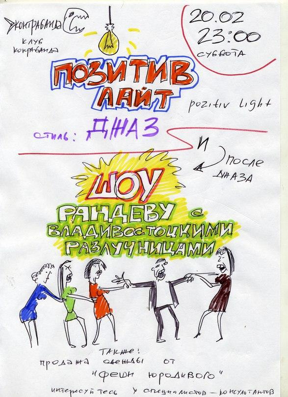 Афиша Владивосток Джаз и ненормальные девки в Контрабанде 20.02.20