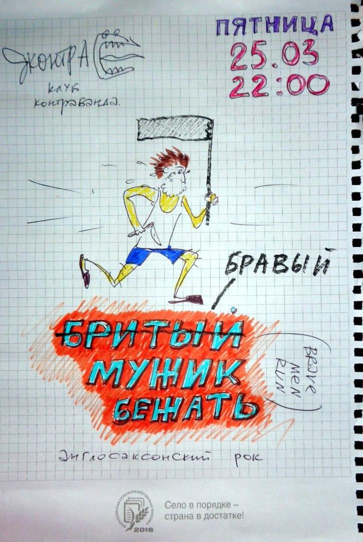 Афиша Владивосток Brave men run / Контрабанда 25.03.2016