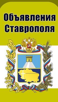 Дать бесплатное объявление ставропольский край вдв васькин бор дать объявление add