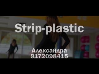 Strip-plastic Aleksandra Baranova