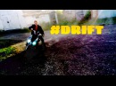 Дрифт На Скутере / DRIFT ON A SCOOTER