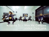 Kristina Si – Мне Не Смешно choreography by ANNA CHALAYA | Talant Center DDC