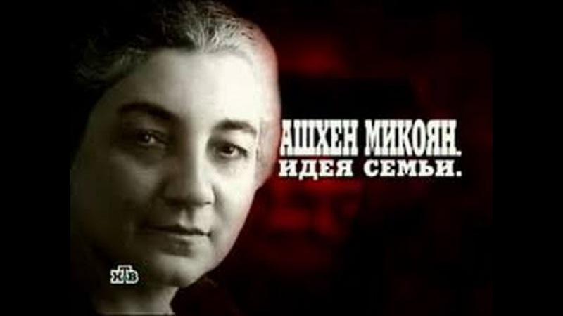 Кремлевские жены . Ашхен Микоян