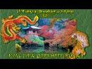 Культура Древнего Китая рус История древнего мира