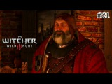 The Witcher 3: Wild Hunt - 21 серия [Следы Анны и Тамары]