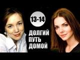 Долгий путь домой 13-14 серии (2014) 16-серийная мелодрама фильм сериал