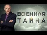 Военная тайна с Игорем Прокопенко.2 часть (26.03.2016) HD