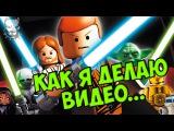 Как я делаю видео... (LEGO Star Wars: Complete Edition)
