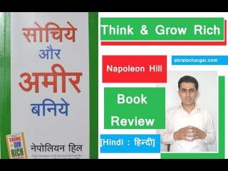 Think and Grow Rich (Sochiye Aur Amir Baniye) By Napoleon Hill – Book Review in Hindi