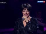 4 выпуск.Анастасия Стоцкая - Лайза Миннелли