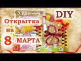 DIY: Открытка на 8 Марта своими руками