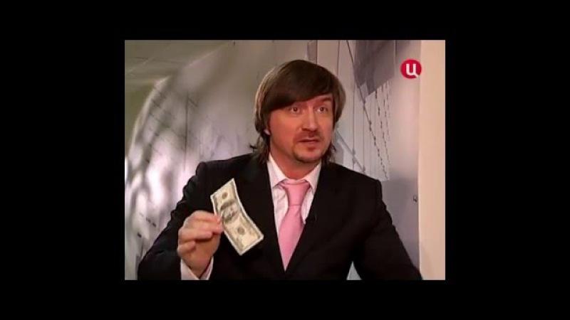 Выход из Матрицы 5 серия Деньги из воздуха под процент