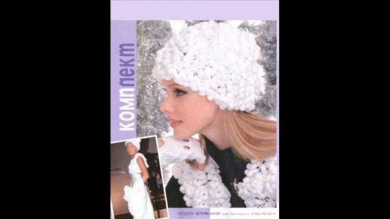 Журнал Мод № 541 Шапочки