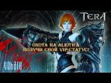 TERA [Стрим] Охота на Alioth'а возвращается!